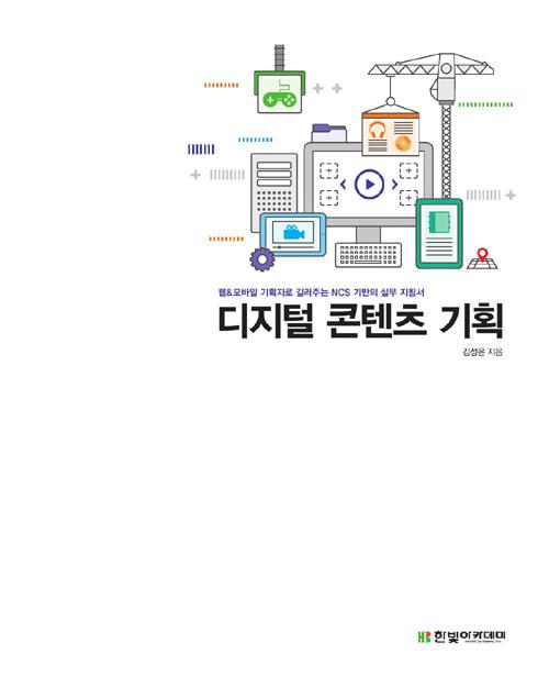 디지털 콘텐츠 기획 : 웹&모바일 기획자로 길러주는 NCS 기반의 실무 지침서