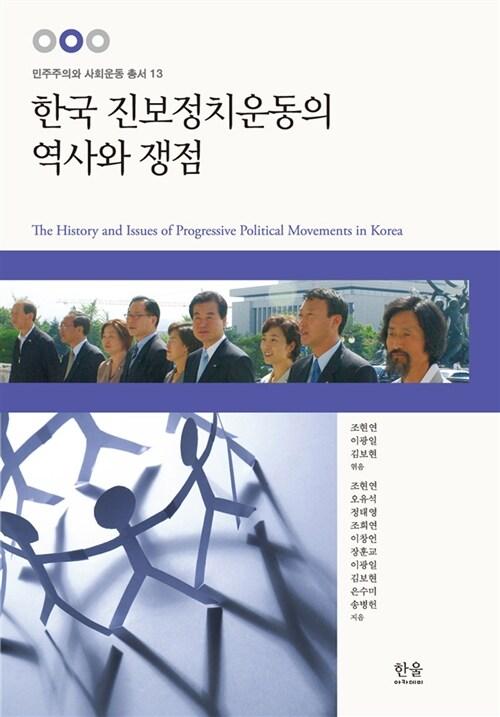 한국 진보정치운동의 역사와 쟁점 (반양장)
