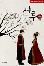 [합본] 서루 (전2권/완결)