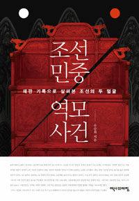 조선 민중 역모 사건