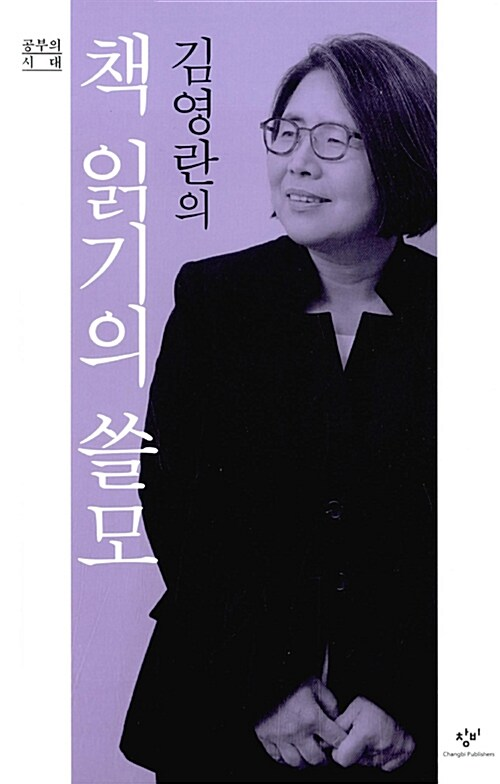 김영란의 책 읽기의 쓸모