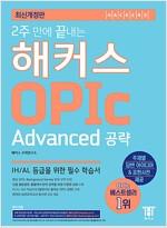2주 만에 끝내는 해커스 오픽 OPIc (Advanced 공략) (최신개정판)