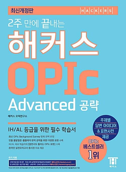 2주 만에 끝내는 해커스 오픽 OPIc Advanced 공략