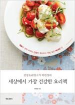 건강요리연구가 박연경의 세상에서 가장 건강한 요리책
