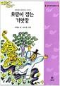 [중고] 호랑이 잡는 기왓장 (보급판) (1999년판)