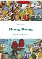 [중고] 홍콩 Hong Kong