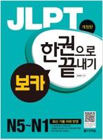 JLPT 보카 한권으로 끝내기