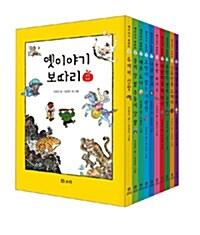 옛이야기 보따리 세트 - 전10권 (보급판)