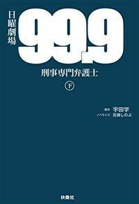 99.9-刑事專門弁護士-(下) (單行本(ソフトカバ-))
