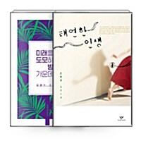 [세트] 비밀독서단 34회차 대한민국이 사랑하는 스타 작가 특집 - 은희경 편 - 전2권