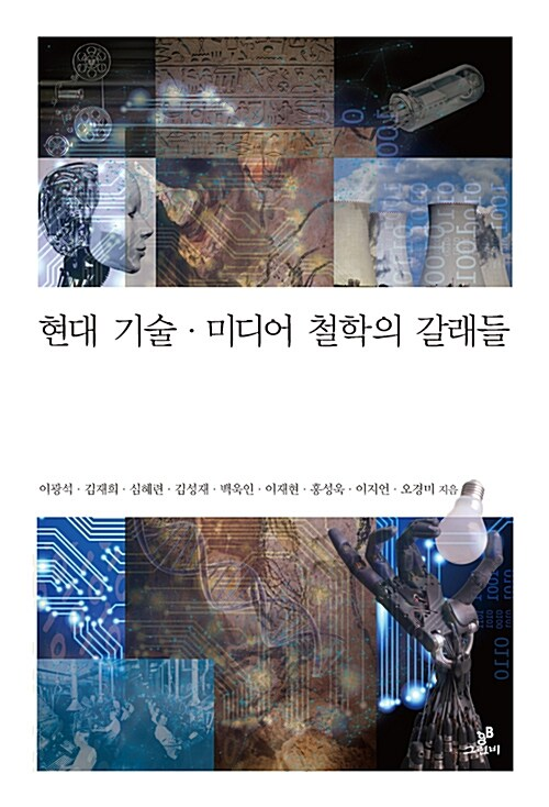 현대 기술 미디어 철학의 갈래들