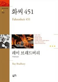화씨 451 - 환상문학전집 12