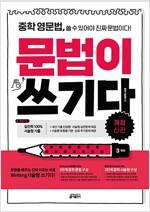 중학 영문법 문법이 쓰기다 3학년
