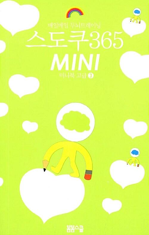 스도쿠 365 Mini 미니북 고급 3