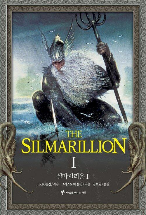실마릴리온 1