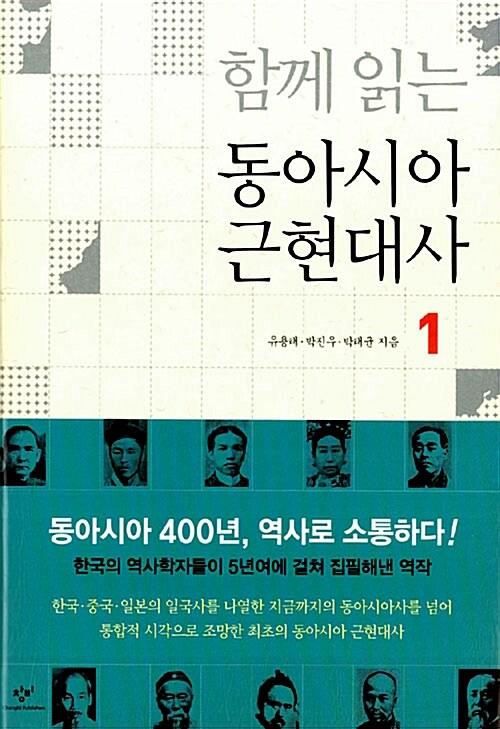 [중고] 함께 읽는 동아시아 근현대사 1
