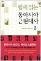 [중고] 함께 읽는 동아시아 근현대사 2