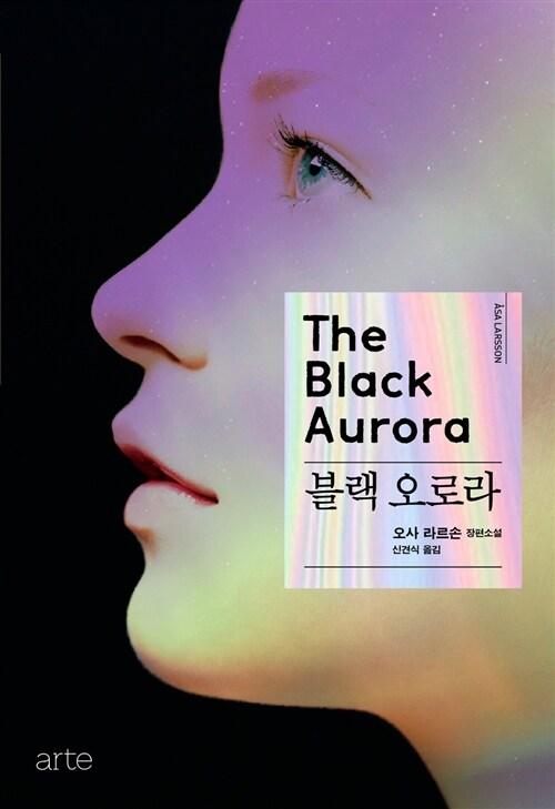 블랙 오로라