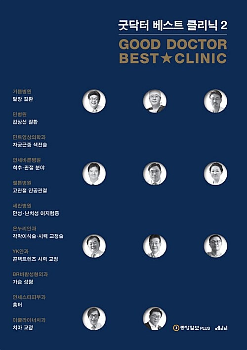 Good Doctor, Best Clinic 2