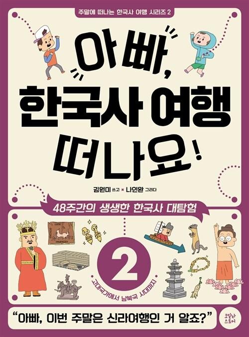아빠, 한국사 여행 떠나요! 2