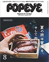 POPEYE (ポパイ) 2016年 08月號 [雜誌] (雜誌, 月刊)