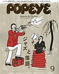 POPEYE (ポパイ) 2016年 09月號 [雜誌]