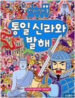 한국사 열차 2 : 통일 신라와 발해