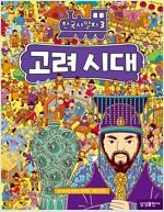 한국사 열차 3 : 고려 시대