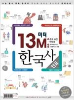 13M 한국사 연표