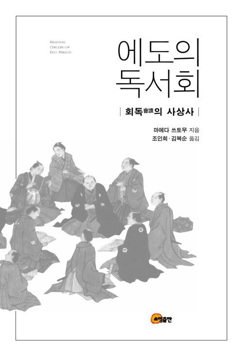 에도의 독서회 : 회독(會讀)의 사상사