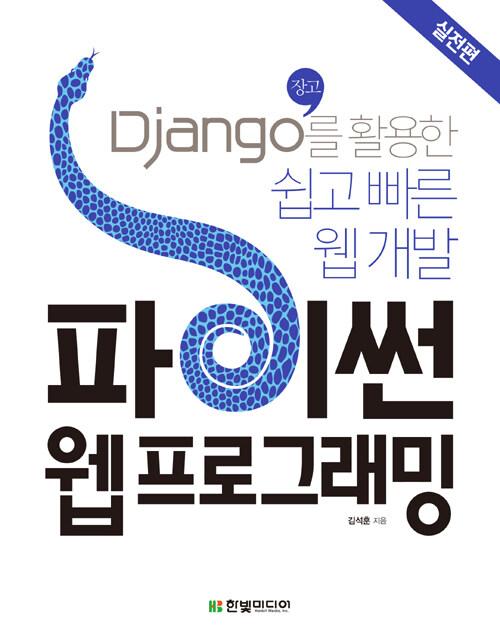 파이썬 웹 프로그래밍 : Django(장고)로 배우는 쉽고 빠른 웹 개발 : 실전편