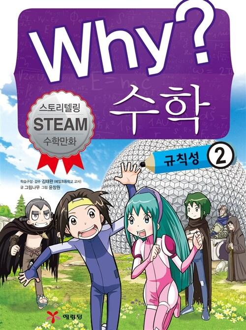 Why? 수학 : 규칙성 2