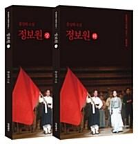 [세트] 정보원 - 전2권