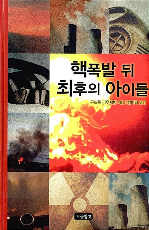 핵 폭발 뒤 최후의 아이들
