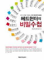 (헤드헌터의)비밀수첩 : 한국 사회를 주름잡는 세계 명문대학 동문들