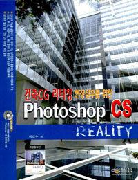(건축CG 리터칭 현장실무를 위한)Photoshop CS reality 2판