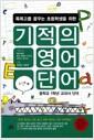 [중고] 특목고를 꿈꾸는 초등학생을 위한 기적의 영어단어 1단계 (CD 2장)