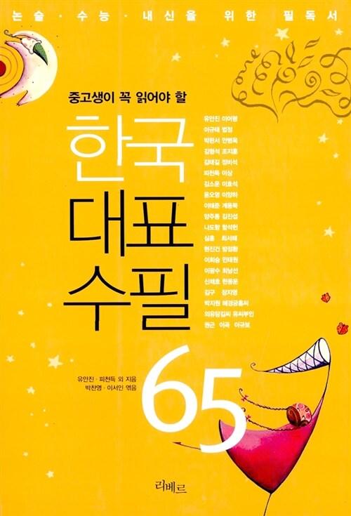 한국대표수필 65