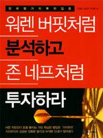 워렌 버핏처럼 분석하고 존 네프처럼 투자하라 : 한국형가치투자입문