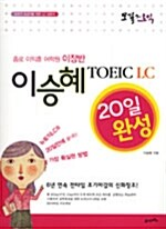 모질게 토익 이승혜 TOEIC LC 20일 완성 (테이프 별매)