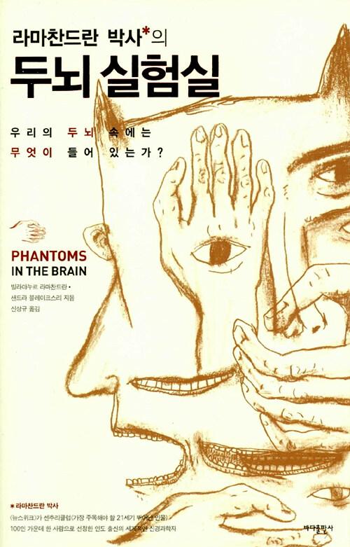 (라마찬드란 박사의) 두뇌 실험실 : 우리의 두뇌 속에는 무엇이 들어 있는가?
