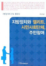 지방정치와 엘리트, 시민사회단체, 주민참여 : 순천시·나주시