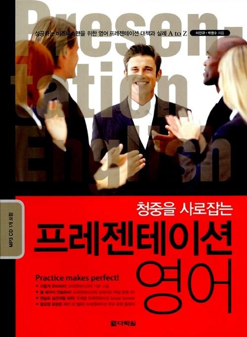 청중을 사로잡는 프레젠테이션 영어 (책 + CD 1장)