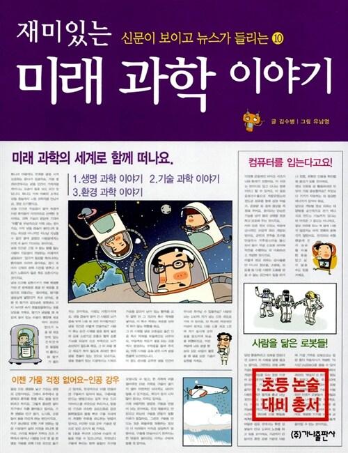 [중고] 재미있는 미래 과학 이야기
