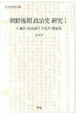 朝鮮後期 政治史 硏究. 1 : 仁祖代 政治論의 分化와 變通論