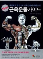 [중고] New 근육운동가이드