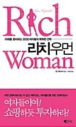 [중고] 리치 우먼