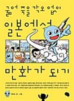 굶어죽을 각오 없이 일본에서 만화가 되기