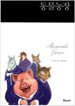 동물농장 Animal Farm 합본 (한글판 + 영문판)