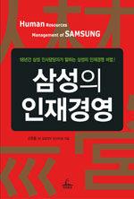 삼성의 인재경영 : 18년간 삼성 인사담당자가 말하는 삼성의 인재경영 비법!